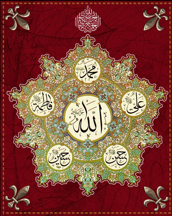 The Noble Five (Aal al-Aba / Panjtan) and the Naqshbandi